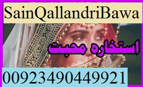 +923490449921 manpasand shadi uk online