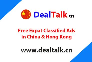 Free China Classifieds – DealTalk.cn