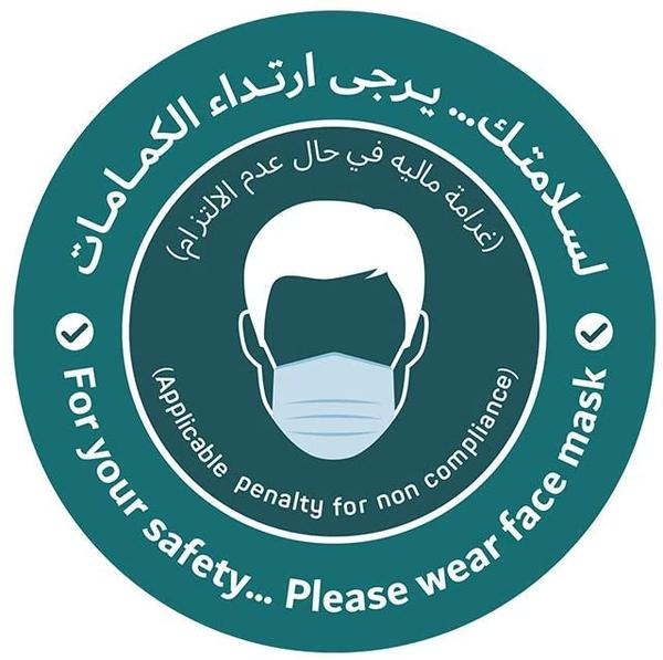 Are You Finding Social Distancing Stickers In Dubai? You'll Find Best  Social Distancing Stickers At Emarkiz.